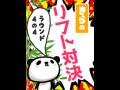 ☆キラのリフト対決ーRound4-4